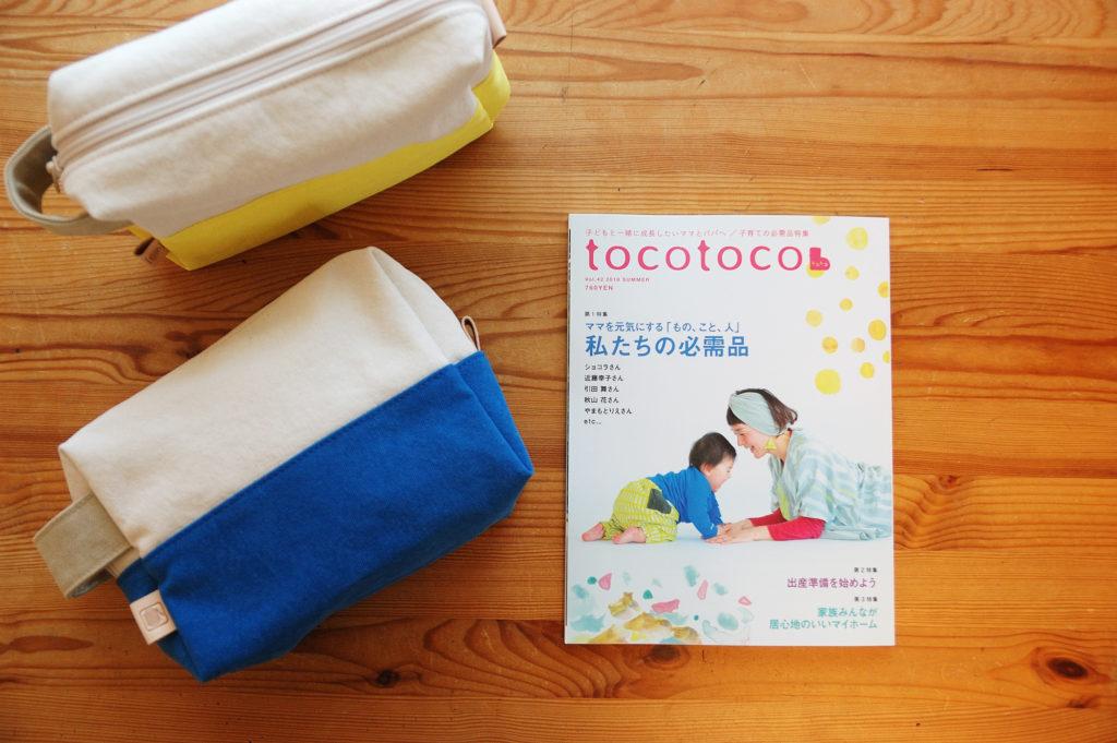 tocotoco雑誌掲載