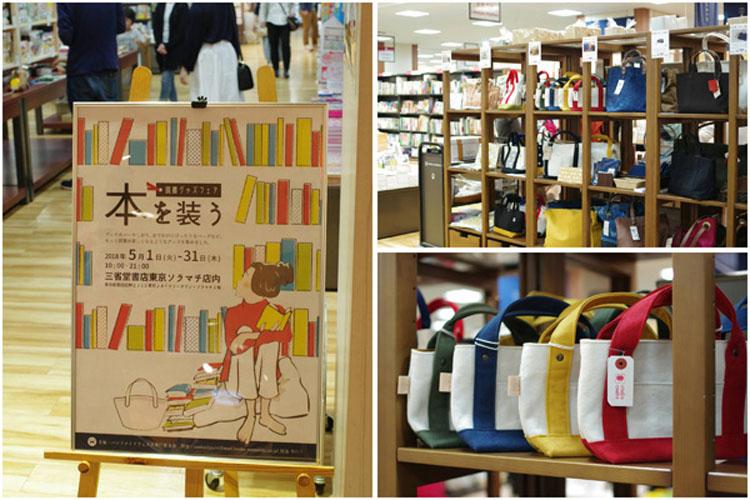神保町いちのいち『本を装う』東京ソラマチ店開催状況