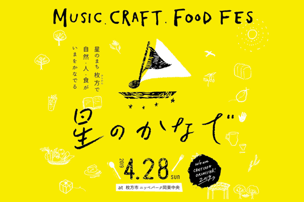 MUSIC,CRAFT,FOOD FES『星のかなで2019』