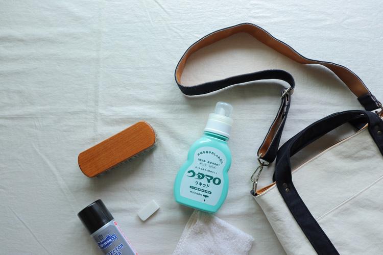 帆布バッグのお手入れ・洗濯方法