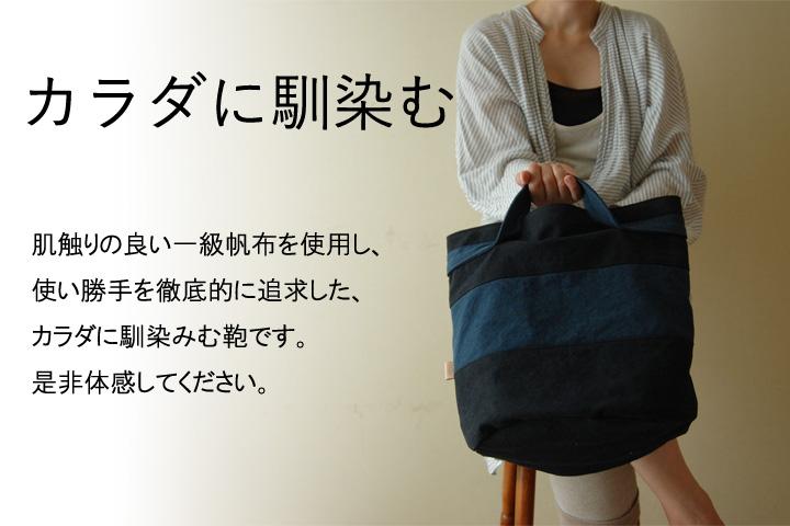 studio coudreのバッグは、カラダになじむ帆布バッグです。